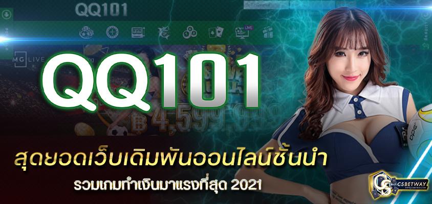 qq101