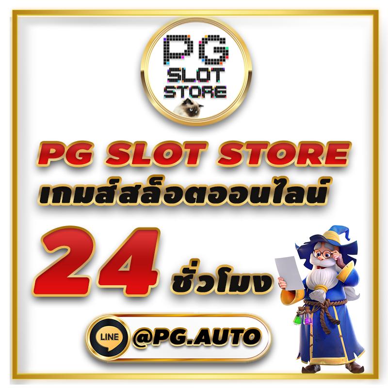 พีจี  PG SLOT สล็อตออนไลน์